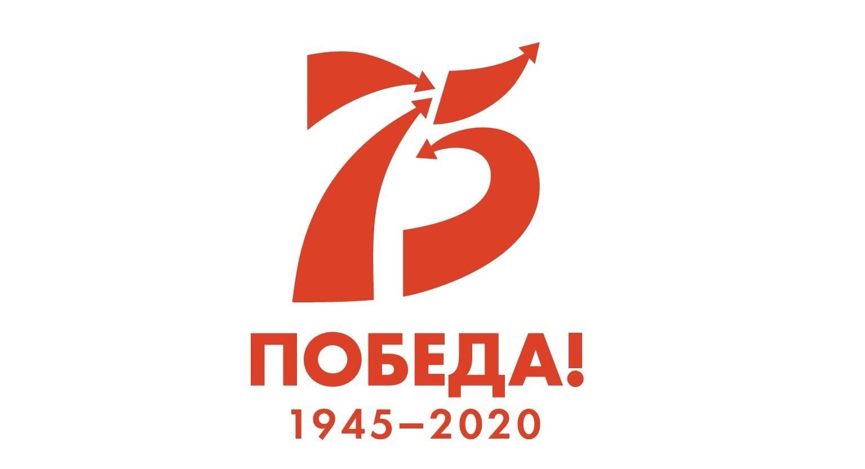 Открытку, картинка к 75 летию победы в великой отечественной войне